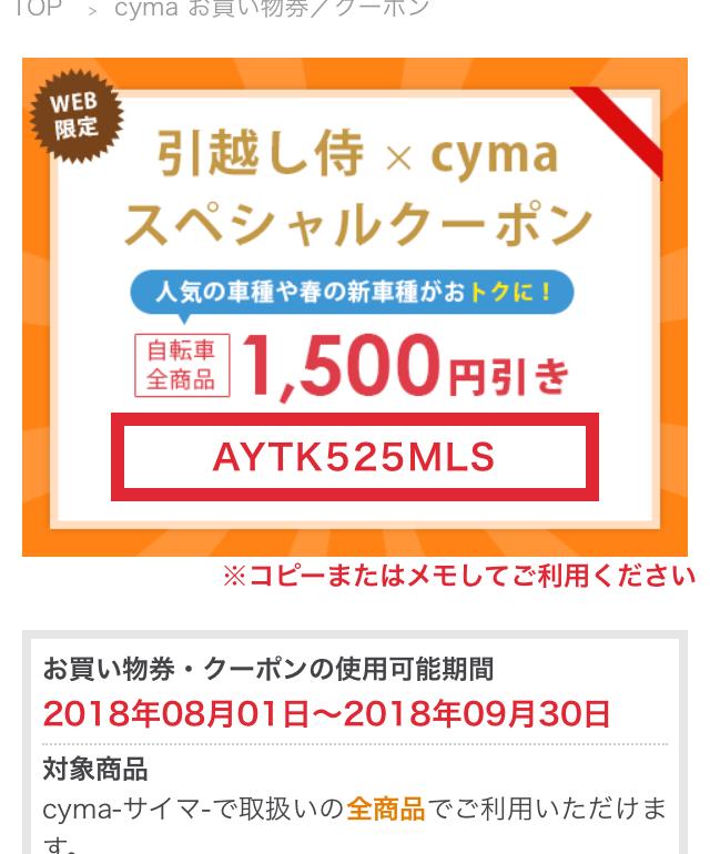 サイマの1500円引きクーポン