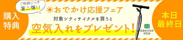 サイマ_キャンペーン例