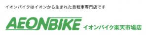 イオンバイク楽天店