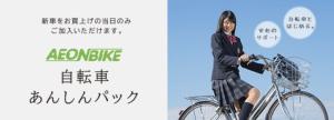 イオンバイク自転車あんしんパック