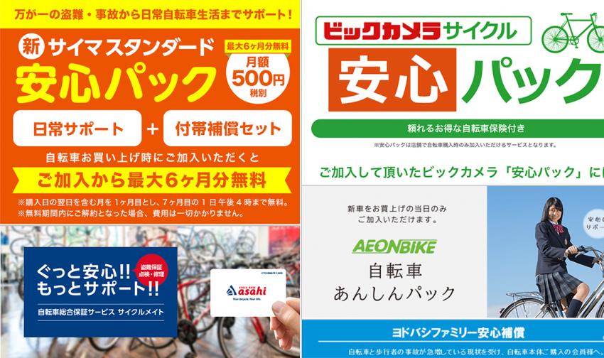各社の自転車補償サービス