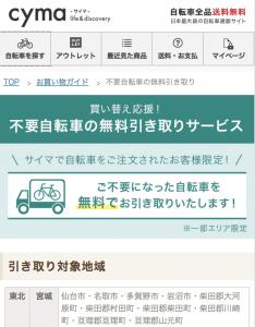 自転車通販サイマの自転車回収