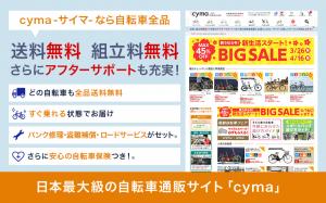 自転車通販サイト cyma(サイマ)