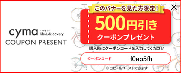 サイマの500円OFFクーポン