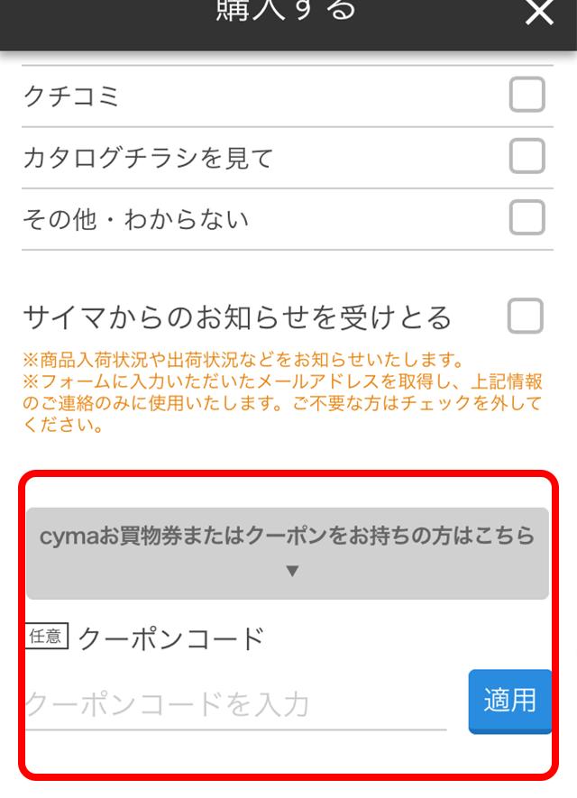 サイマクーポン利用step2