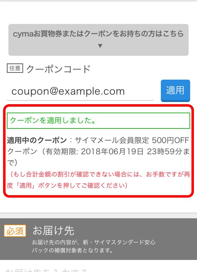 サイマクーポン利用step3