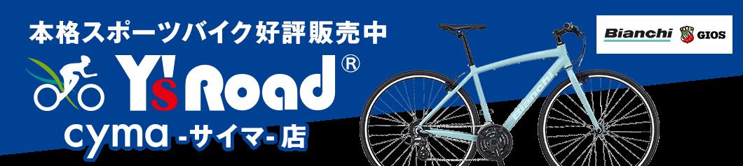 サイマ y's road店