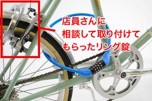 あさひで購入した自転車1