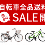 自転車安く買う方法