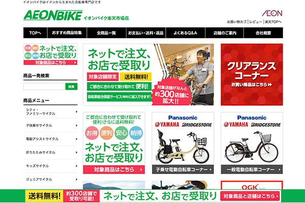 通販サイト_イオンバイク