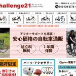 通販サイト_チャレンジ21