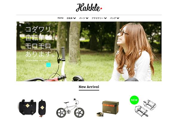 自転車通販サイト_hakkle