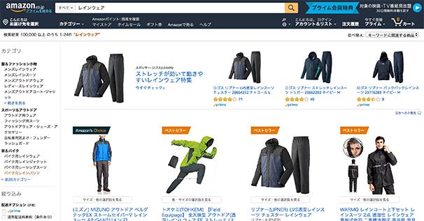 Amazonのレインウェア一覧