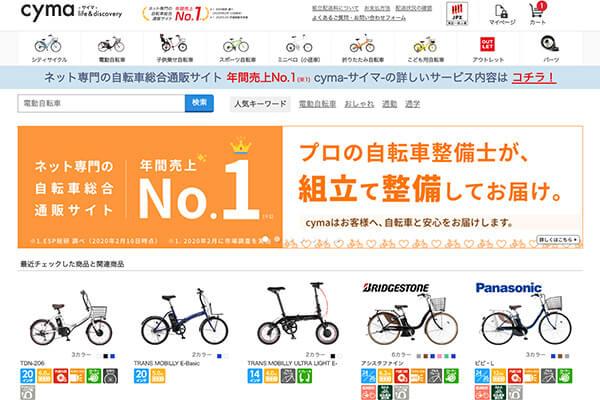 自転車通販cymaサイマ