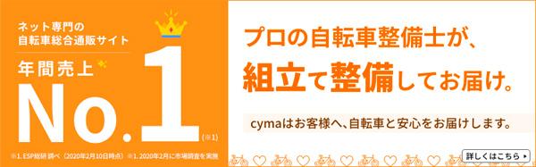 サイマは自転車通販No.1