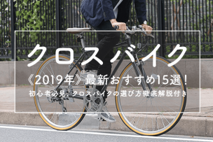 eyecatch_crossbike-2019