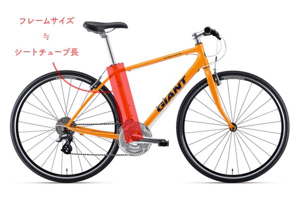 クロスバイクのフレームサイズサンプル