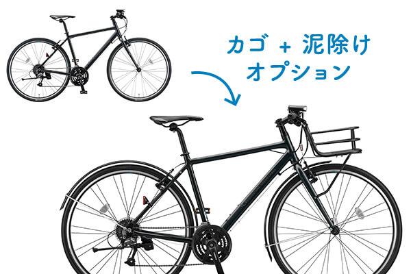 カゴ、泥除けを付ける前提で設計されたクロスバイク