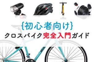 アイキャッチ_初心者向けクロスバイク入門ガイド