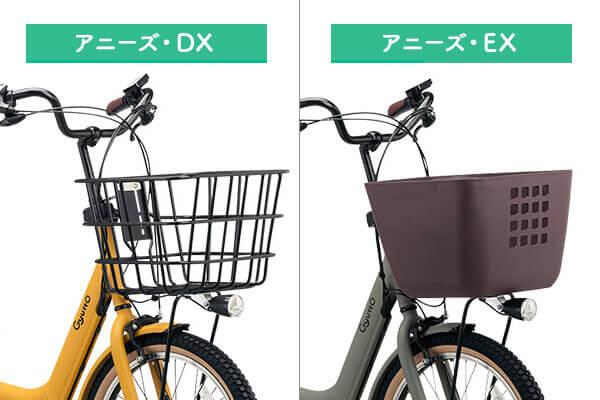 EXとDXのカゴの違い