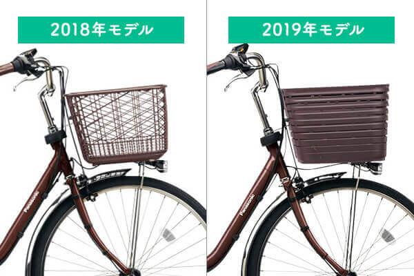 2018年モデルと2019年モデルのカゴの違い