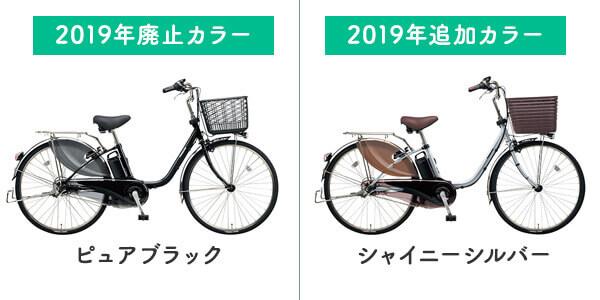 2019年モデルのカラー