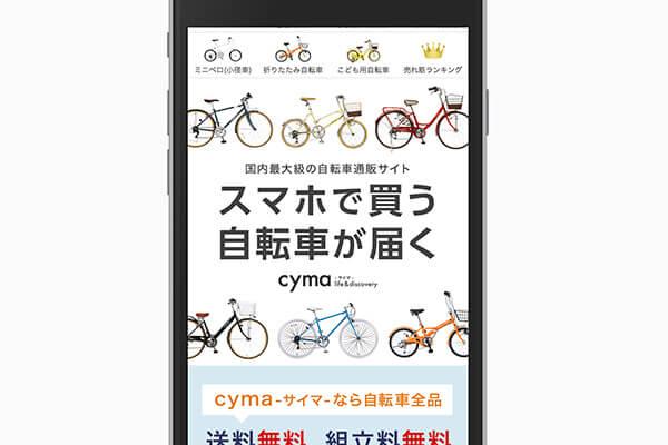 サイマ(cyma)