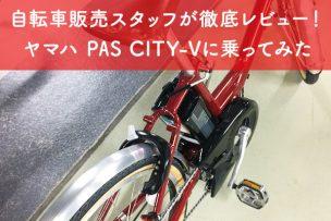 PAS CITY-V アイキャッチ