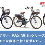 PAS With レビュー アイキャッチ