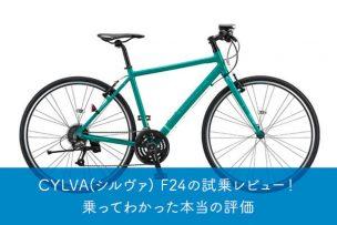 CYLVA(シルヴァ) F24 アイキャッチ